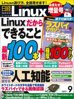 日経Linux(リナックス) 2017年 9月号 [雑誌]-電子書籍