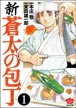 新・蒼太の包丁(分冊版) 【第1話】-電子書籍