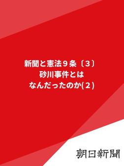 新聞と憲法9条〔3〕 砂川事件とはなんだったのか(2)-電子書籍