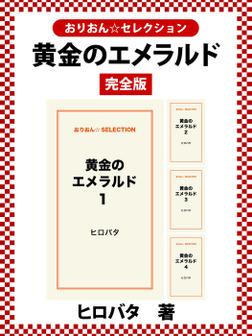 黄金のエメラルド 完全版-電子書籍