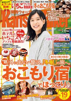 KansaiWalker関西ウォーカー 2018 No.3-電子書籍