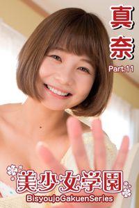 美少女学園 真奈 Part.11