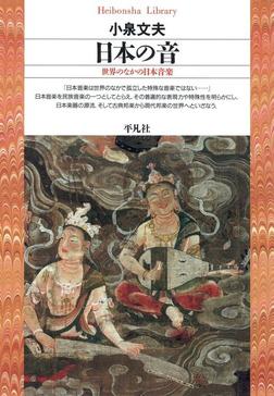日本の音-電子書籍