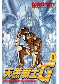 天然戦士G(3)
