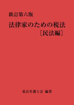 法律家のための税法(新訂第六版)[民法編]-電子書籍