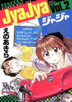 ジャジャ(2)-電子書籍