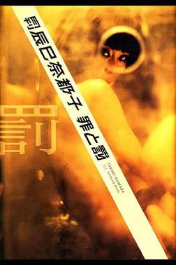 月刊 辰巳奈都子 罪と罰 罰 月刊モバイルアクトレス完全版-電子書籍