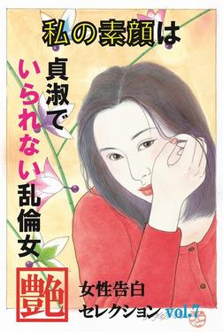 私の素顔は貞淑でいられない乱倫女 ~女性告白セレクションvol.7~-電子書籍