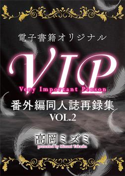 電子書籍オリジナルVIP番外編同人誌再録集VOL.2-電子書籍