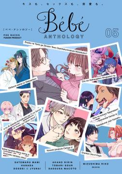 Bebe vol.5-電子書籍