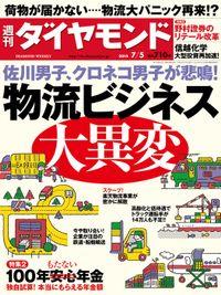 週刊ダイヤモンド 14年7月5日号