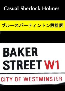 ≪カジュアル≫ シャーロックホームズ 9 ブルースパーティントン設計図-電子書籍