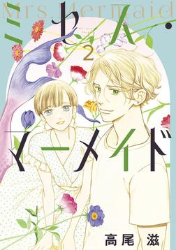 ミセス・マーメイド 2巻-電子書籍