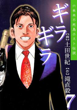 ギラギラ 第7巻-電子書籍