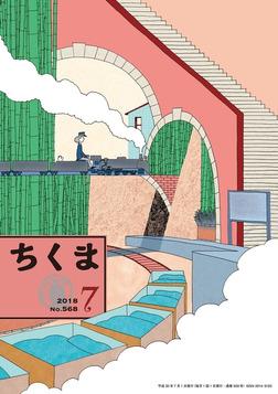 ちくま 2018年7月号(No.568)-電子書籍