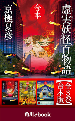 虚実妖怪百物語 【全3巻 合本版】 (角川ebook)-電子書籍
