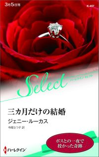 三カ月だけの結婚【ハーレクイン・セレクト版】