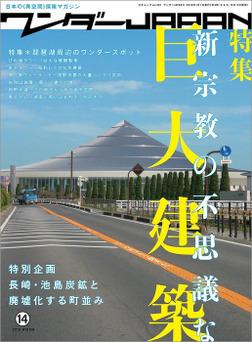 ワンダーJAPAN vol.14-電子書籍