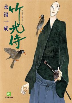 小説 竹光侍(一)-電子書籍