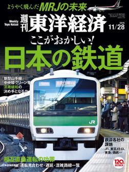 週刊東洋経済 2015年11月28日号-電子書籍