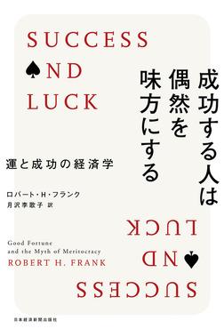 成功する人は偶然を味方にする--運と成功の経済学-電子書籍