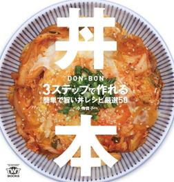 丼本 3ステップで作れる簡単で旨い丼レシピ厳選50-電子書籍
