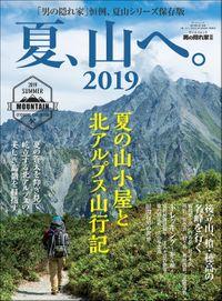 男の隠れ家 別冊 夏、山へ。2019