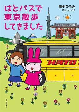 はとバスで東京散歩してきました-電子書籍
