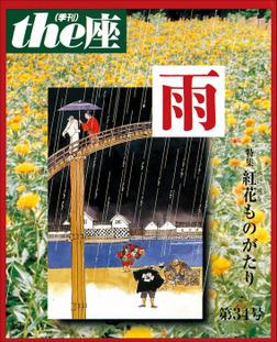 the座 34号 雨(1996)-電子書籍