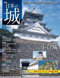 日本の城 改訂版 第19号