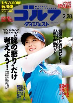 週刊ゴルフダイジェスト 2017/2/28号-電子書籍