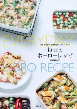 作る・食べる・保存がこれ1つで 毎日のホーローレシピ-電子書籍