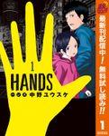 HANDS【期間限定無料】 1