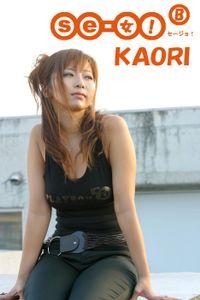 KAORI 「Se-女!B」