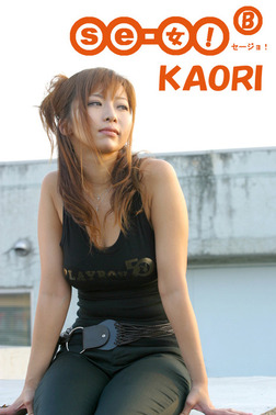 KAORI 「Se-女!B」-電子書籍