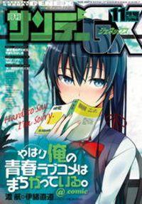 月刊サンデーGX 2016年11月号(2016年10月19日発売)