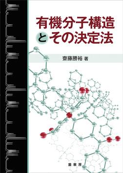 有機分子構造とその決定法-電子書籍