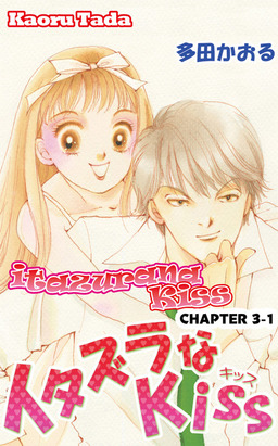 itazurana Kiss, Chapter 3-1