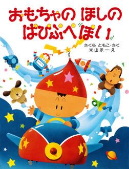 おもちゃのほしの ぱぴぷぺぽい-電子書籍