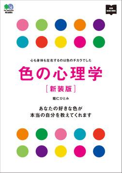 色の心理学 新装版-電子書籍