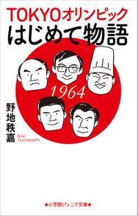 小学館ジュニア文庫 TOKYOオリンピックはじめて物語(小学館ジュニア文庫)