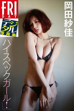 FRIDAYデジタル写真集 岡田紗佳「ハイスペックガール!」-電子書籍