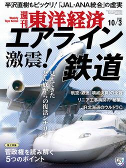 週刊東洋経済 2020年10月3日号-電子書籍