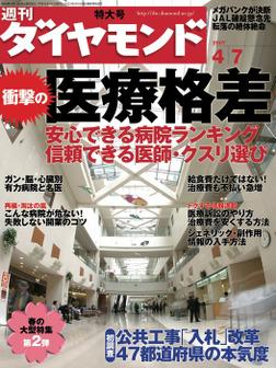 週刊ダイヤモンド 07年4月7日号-電子書籍