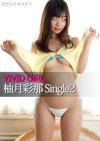 VIVID GIRL 柚月彩那 Single2