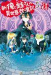 新・俺と蛙さんの異世界放浪記5