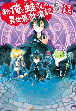 新・俺と蛙さんの異世界放浪記5-電子書籍