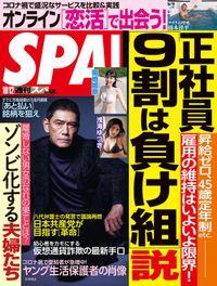 週刊SPA!(スパ) 2021年 10/12 号 [雑誌]
