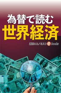 為替で読む世界経済