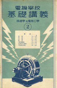 電機學校 基礎講義(2)(普通學及電氣工學)